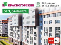 Квартиры в мкр. «Красногорский». Ипотека 5,2% Готовые дома. Скидки до 10% в марте